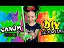 DIY КАК СДЕЛАТЬ РАДУЖНЫЙ СЛАЙМ DIY rainbow slime Дари Лайк Шоу