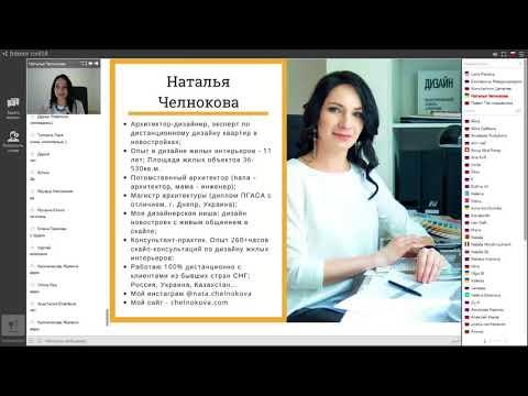 Наталья Челнокова - Как найти свое место на дизайнерском рынке и влюбить в себя заказчика