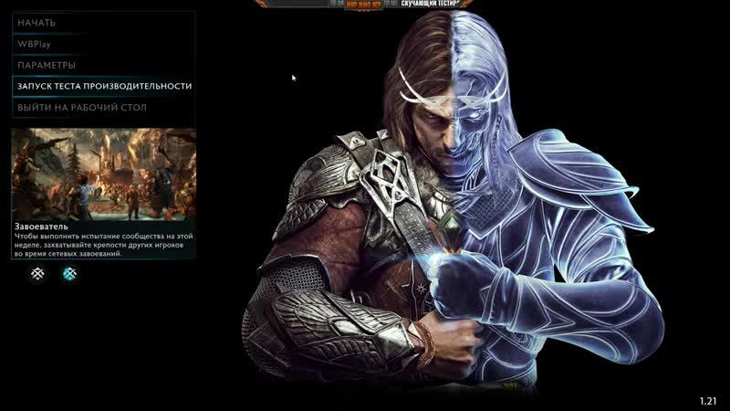 [МИР ММО ИГР] Сильнейшие Орки из Властелина Колец - Средиземье: Тени войны - Прохождение Shadow of War на ULTRA