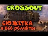 Crossout - Кампания сюжет, Новые реликты, Каратель, Тайфун, Крушитель