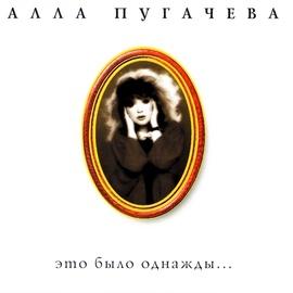 Алла Пугачёва альбом Коллекция. Это было однажды