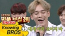 EXO Chen - Tears @ Knowing Brothers Ep.85