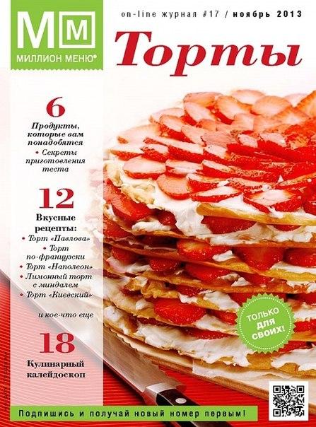 В новом номере электронного журнала ММ мы расскажем о продуктах, которые используют для приготовления ТОРТОВ, о секретах приготовления разных видов теста. И, конечно же, вы найдете в этом выпуске множество рецептов очень вкусных тортов..