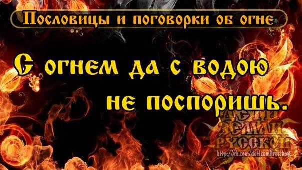 Цитаты об огне из книг