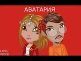 АватарияВремя и Стекло - ТОП Lyric Video
