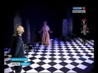 В Архангельском драмтеатре - новая постановка