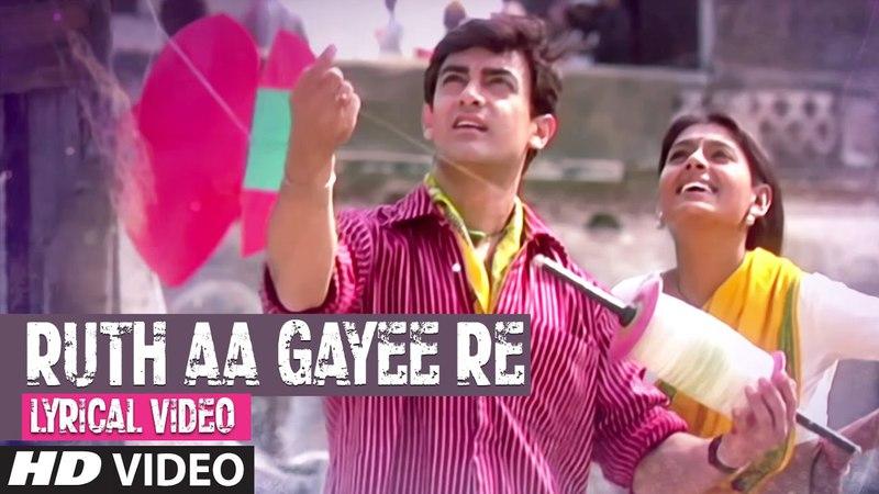 Ruth Aa Gayee Re Lyrical Video | 1947 Earth | Sukhwinder Singh | Aamir Khan, Nandita Dass