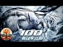 ❄ 100 градусов ниже нуля 100 Degrees Below Zero 2013 720HD