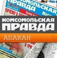 Комсомольская-Правда-В-Хакасии Комсомольская-Правда-В-Хакасии, 11 августа , Абакан, id200701573