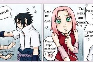 Я люблю тебя аниме саске и сакура!!!!!!   ВКонтакте
