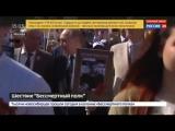 Владимир Путин принимает участие в шествии Бессмертного полка 2018