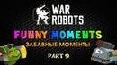 War Robots. Funny moments. Part-9. Охотник на Спектро-Ведьм!