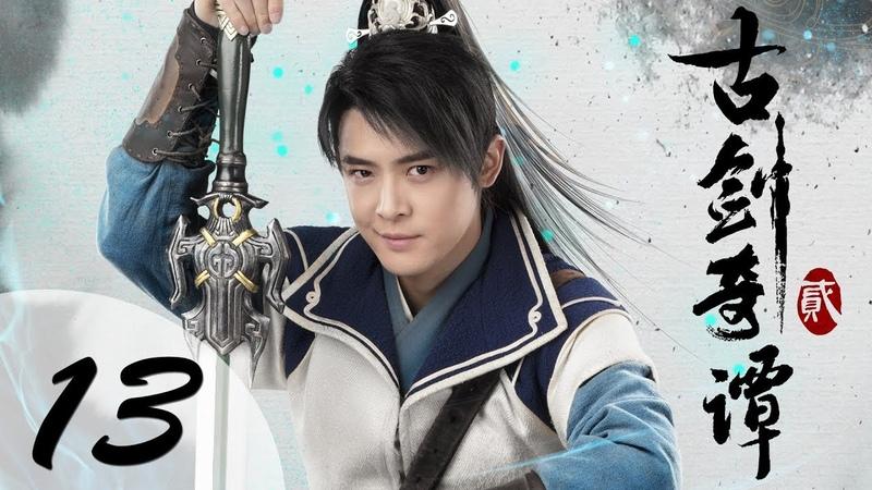 【ENG SUB】古剑奇谭二 13 | Swords of Legends II EP13(付辛博、颖儿、李治廷、张智尧主演)