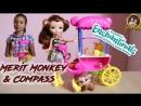 Merit Monkey Compass/EnchanTimals/Мерит Обезьянка и Фруктовая тележка/Sisters Smith