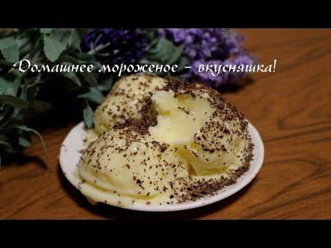 Как приготовить мороженое пломбир в домашних условиях. Очень простой рецепт мороженого!