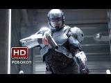 Робокоп смотреть онлайн в хорошем качестве трейлер HD 2013-2014
