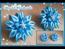 Голубые цветочки из атласной ленты 2,5см. Канзаши. МК