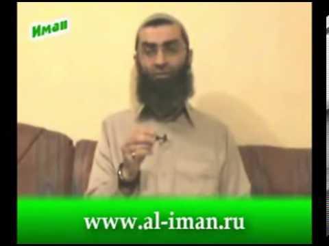 Абу Мусатфа ад-Дагестани.Уроки Единобожия.Урок 4