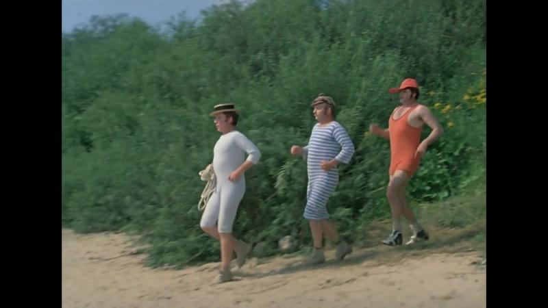 Трое в лодке не считая собаки Н Бирман 1979 Бег настоящих джентльменов