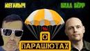 Меганыч и Билл Бёрр о парашютах Мини концерт