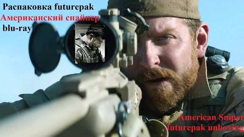 Распаковка Американский снайпер blu-ray / American Sniper Futurepak unboxing