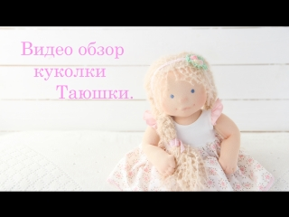 Видео обзор куколки Таюшки