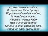 Слова песни Людмила Гурченко - Бабетта