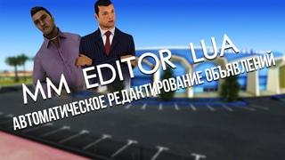 MM Editor Lua: AutoEdit - скрипт для СМИ Advance RP