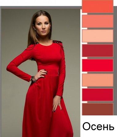Оттенки красного цвета