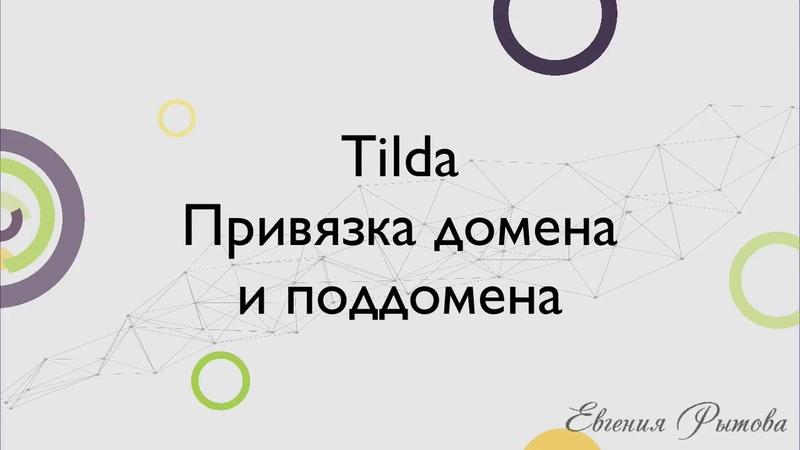 Tilda Publishing. Привязка домена и поддомена к хостингу для сайта на конструкторе Тильда
