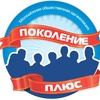 """Молодежная организация """"Поколение Плюс"""""""