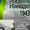 Рождённые в блокадном 1943м