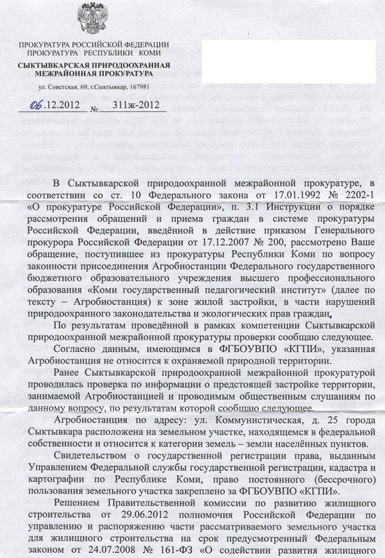 акты прокурорского реагирования образцы - фото 6