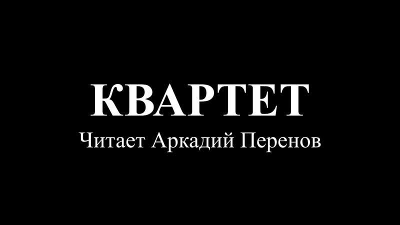 Квартет. Читает Аркадий Перенов.