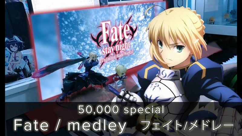 Fate / medley! フェイト/メドレー (50,000 Subscribers Special)