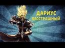 This is РАШКА! Дариус Бесстрашный! League of Legends