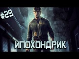 Silent Hill: Downpour - Ипохондрик (29 серия)