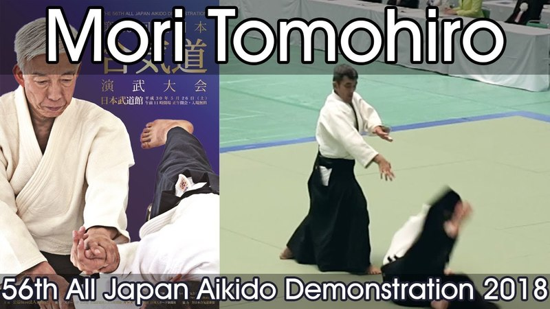 Aikikai Aikido - Mori Tomohiro Shihan - 56th All Japan Aikido Demonstration (2018)
