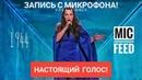 Голос с микрофона Jamala 1944 Евровидение 2016 Голый Голос