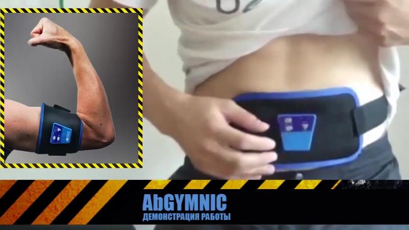 Ab Gymnic - инновационный способ накачки пресса!