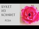 Букет из конфет Роза из гофрированной бумаги DIY How to make a Crepe paper rose