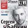 Сергей Бабкин   31 мая   Live Music Hall