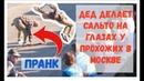Дед мутит сальто пранк на Красной площади