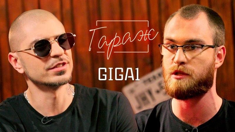 Giga1 про батл-культуру й особисті перемоги / Гараж [rap.ua]