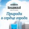 Питьевая вода Кольцовская
