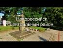 Новороссийск центральный район 2017 г.