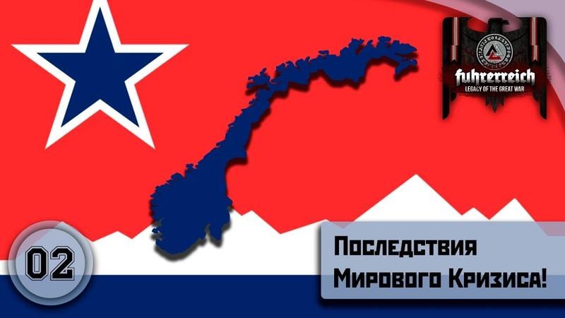 HoI IV Fuhrerreich   Норвегия [2]   Крах Лондонской Биржи!