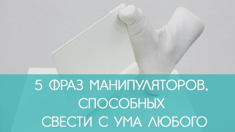 5 ФРАЗ МАНИПУЛЯТОРОВ, СПОСОБНЫХ СВЕСТИ С УМА | ECONET.RU