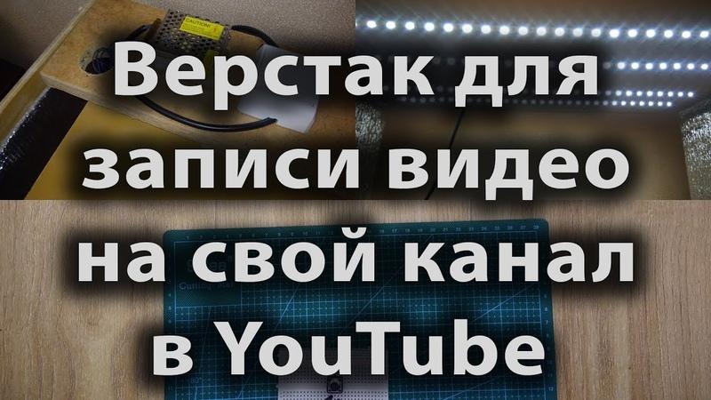 Верстак для записи видео на свой канал в YouTube. Стать профессионалом съемки в домашних условиях