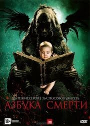 Азбука смерти (2012) кино